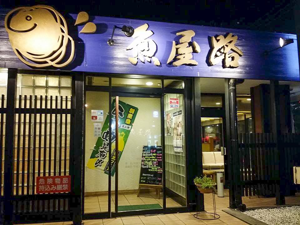 The Five Best Sushi Restaurants In Tokyo-2659